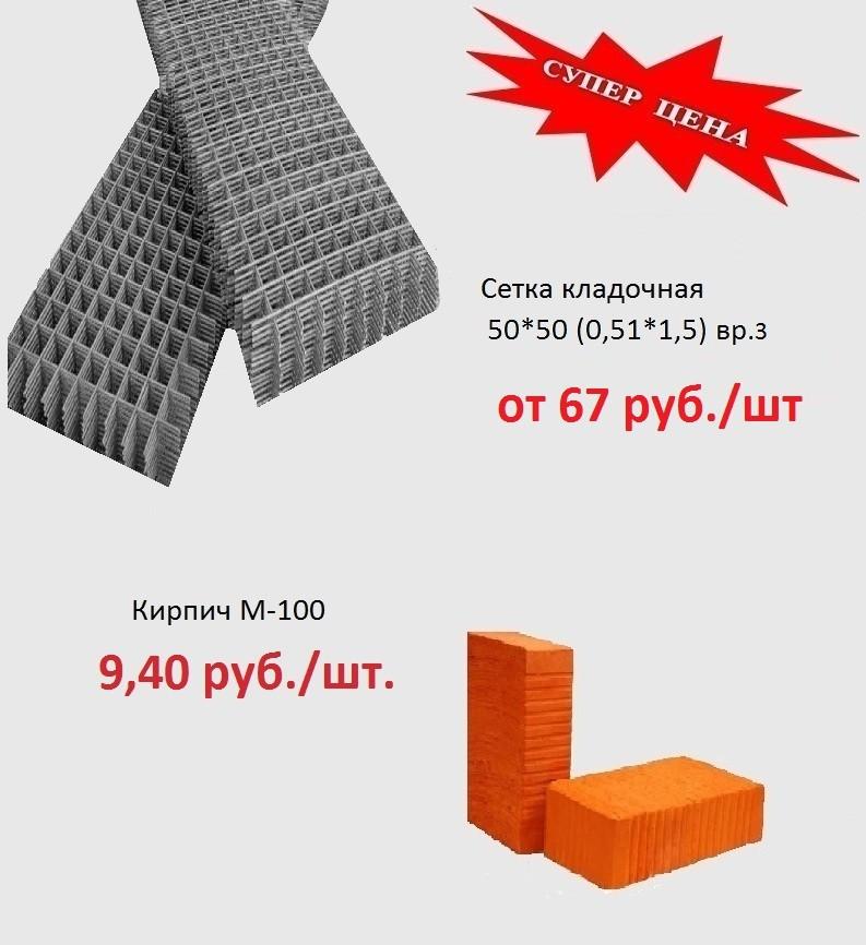 Кирпич и сетка по выгодной цене